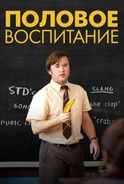 Половое воспитание (2014)