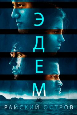 Эдем. Райский остров (2014)