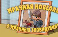 Машкины страшилки (2014)