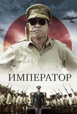 Император (2012)