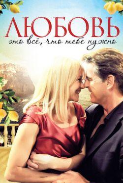 Любовь — это всё, что тебе нужно (2012)