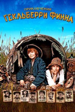 Приключения Гекльберри Финна (2012)