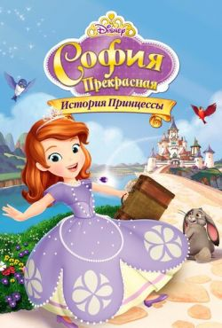 София Прекрасная: История принцессы (2012)