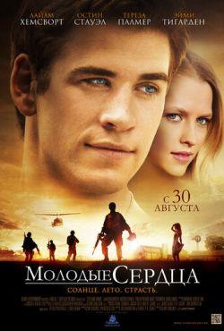 Молодые сердца (2012)