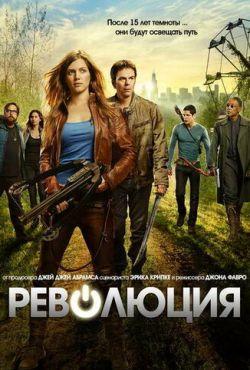 Революция (2012)