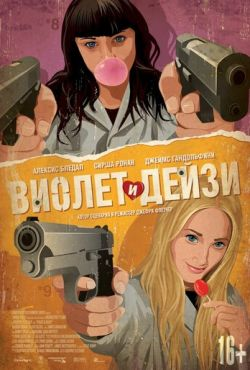 Виолет и Дейзи (2013)