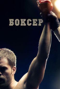 Боксер / Парень из Филадельфии (2012)