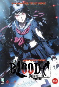 Blood-C: Последний Темный (2012)