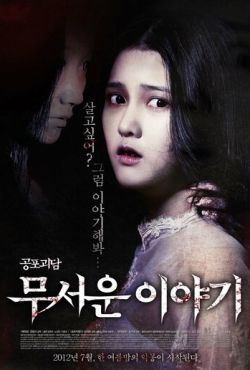 Истории ужасов (2012)