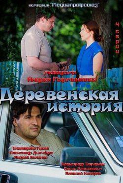 Деревенская история (2012)