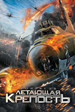Летающая крепость (2012)