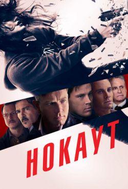 Нокаут (2011)