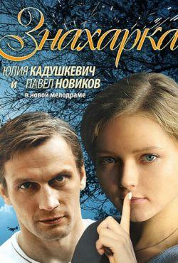 Знахарка (2012)