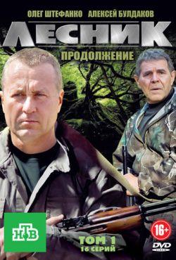 Лесник. Продолжение (2012)