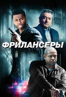 Фрилансеры (2012)