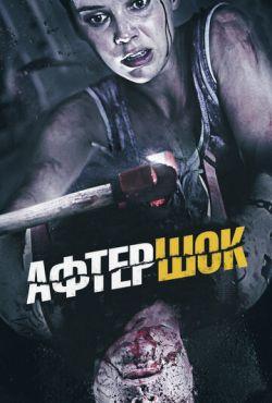 Афтершок (2012)