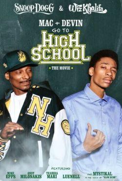 Мак и Девин идут в школу (2012)