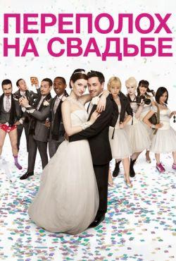 Переполох на свадьбе (2012)