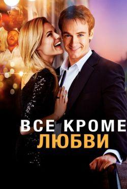 Всё, кроме любви (2012)