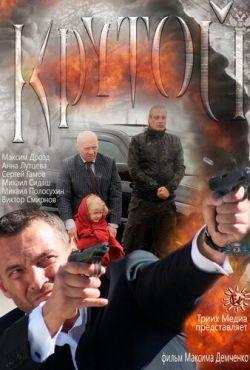 Крутой (2012)